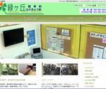 midorigaoka-300x238.jpg